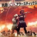 軌跡 jdk アクースティックス/Falcom Sound Team jdk