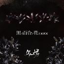 黒イ百合ノ花トXXX/グリーヴァ