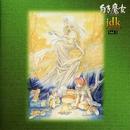 英雄伝説 III jdk Special Vol. 1/Falcom Sound Team jdk