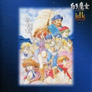 英雄伝説 III jdk Special Vol. 2/Falcom Sound Team jdk