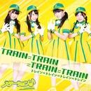 TRAIN=TRAIN=TRAIN=TRAIN/ステーション♪