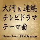 大河&連続テレビドラマテーマ曲/メロディー・ジョーンズ