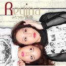 ふたつの薔薇/Regina