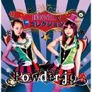 DEVILでコレクション/powder.jp