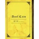 夏の終~なつのおわり~(初回盤)/Avel Cain