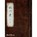 妖の匣 (初回盤)/Avel Cain