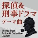 探偵&刑事ドラマ テーマ曲/メロディー・ジョーンズ