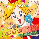 J-ROCK HIT SONG1(カラオケ)/カラオケうたプリンス