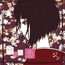 サクラノ恋(Aタイプ) DVD/ジン