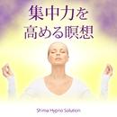 集中力を高める瞑想/志麻絹依