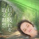 一日の疲れを取る瞑想/志麻絹依