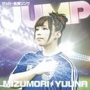 JUMP/水森 由菜
