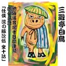 池袋演芸場十日間連続 創作落語「任侠 流れの豚次伝 全十話」/三遊亭 白鳥