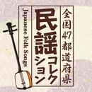 全国47都道府県民謡コレクション/メロディー・ジョーンズ