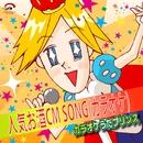 人気お酒CM SONG(カラオケ)/カラオケうたプリンス