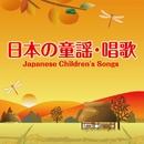 日本の童謡・唱歌/メロディー・ジョーンズ