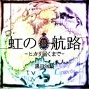 虹の航路~ヒカリ届くまで~/黒田24騎
