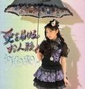愛を届けるお人形 A-TYPE/KOTO