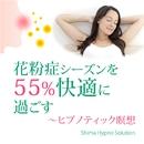 花粉症シーズンを55%快適に過ごす~ヒプノティック瞑想/志麻絹依