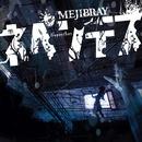 ネペンテス(初回盤 Aタイプ)DVD/MEJIBRAY