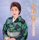 北野 都 ベスト・アルバム/北野 都