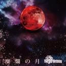 糜爛の月 TYPE-A DVD/The 3rd Birthday