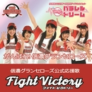Fight Victory/パラレルドリーム