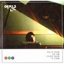 ヨジン 2集 - Remastering/ヨジン