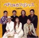 CADENA/ペドロ&カプリシャス
