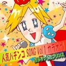 人気パチンコ SONG Vol.1(カラオケ)/カラオケうたプリンス