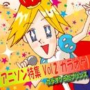アニソン特集 Vol.2(カラオケ)/カラオケうたプリンス