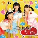 1秒(A-Type)/DaisukI