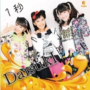 1秒(B-Type)/DaisukI