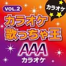 カラオケ歌っちゃ王 AAA カラオケ VOL.2/カラオケ歌っちゃ王