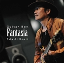 Guitar Boy Fantasia/大森 隆志