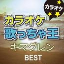 カラオケ歌っちゃ王 キマグレン BEST カラオケ/カラオケ歌っちゃ王