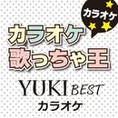 カラオケ歌っちゃ王 YUIKI BEST カラオケ/カラオケ歌っちゃ王