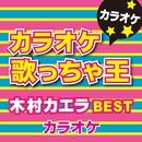 カラオケ歌っちゃ王 木村 カエラ BEST カラオケ/カラオケ歌っちゃ王
