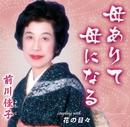 母ありて母になる/前川佳子