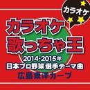 カラオケ歌っちゃ王 2014・2015年 日本プロ野球 選手テーマ曲 広島東洋カープ カラオケ/カラオケ歌っちゃ王
