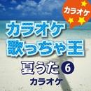 夏うたカラオケ 6/カラオケ歌っちゃ王