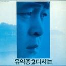 ユ・イクジョン 2集/ユ・イクジョン