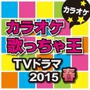 TVドラマ 2015 春 カラオケ/カラオケ歌っちゃ王
