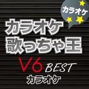 カラオケ歌っちゃ王 V6 BESTカラオケ/カラオケ歌っちゃ王
