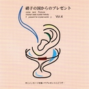 硝子の国からのプレゼントvol.4/Crystal Melody