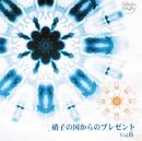 硝子の国からのプレゼントvol.6/Crystal Melody