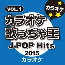 J-pop HITS カラオケ2015 Vol.1/カラオケ歌っちゃ王