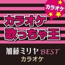 カラオケ歌っちゃ王 加藤ミリヤ BEST カラオケ/カラオケ歌っちゃ王