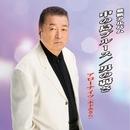アローナイツ(木下あきら)最新アルバム 中の島ブルース/男の弱さ/アローナイツ