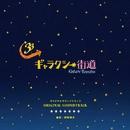 ギャラクシー街道 オリジナルサウンドトラック/V.A
